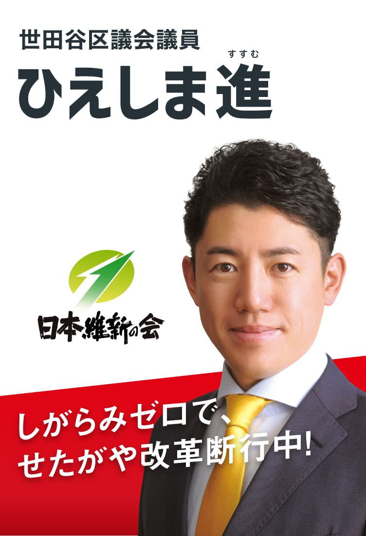 世田谷区議会議員 ひえしま進 しがらみゼロで、せたがや改革断行中!